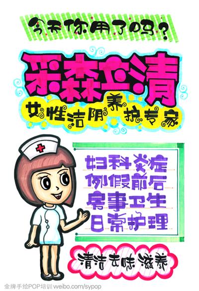 药店手绘pop - 山鹰手绘pop文化艺术传播咨询中心